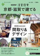 SUUMO注文住宅 京都・滋賀で建てる 2020夏秋号 [雑誌]