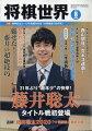 将棋世界 2020年 08月号 [雑誌]