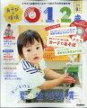 あそびと環境0・1・2歳 2020年 08月号 [雑誌]