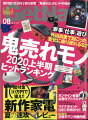 GET Navi (ゲットナビ) 2020年 08月号 [雑誌]