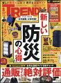 日経 TRENDY (トレンディ) 2020年 08月号 [雑誌]