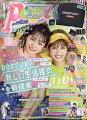 Popteen (ポップティーン) 2020年 08月号 [雑誌]