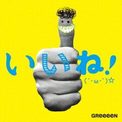 【送料無料】いいね!(´・ω・`)☆ [ GReeeeN ]