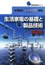 家電製品エンジニア資格 生活家電の基礎と製品技術第3版 (家電製品資格シリーズ) [ 家電製品協会 ]