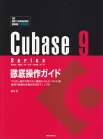 Cubase9 Series徹底操作ガイド
