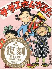 【送料無料】サザエさんかるた 60年ぶりの復刻版