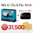 【送料無料】Wii U プレミアムセット + 楽天スーパーWiFi(月額5,480円×2年契約) + Wii U本体...