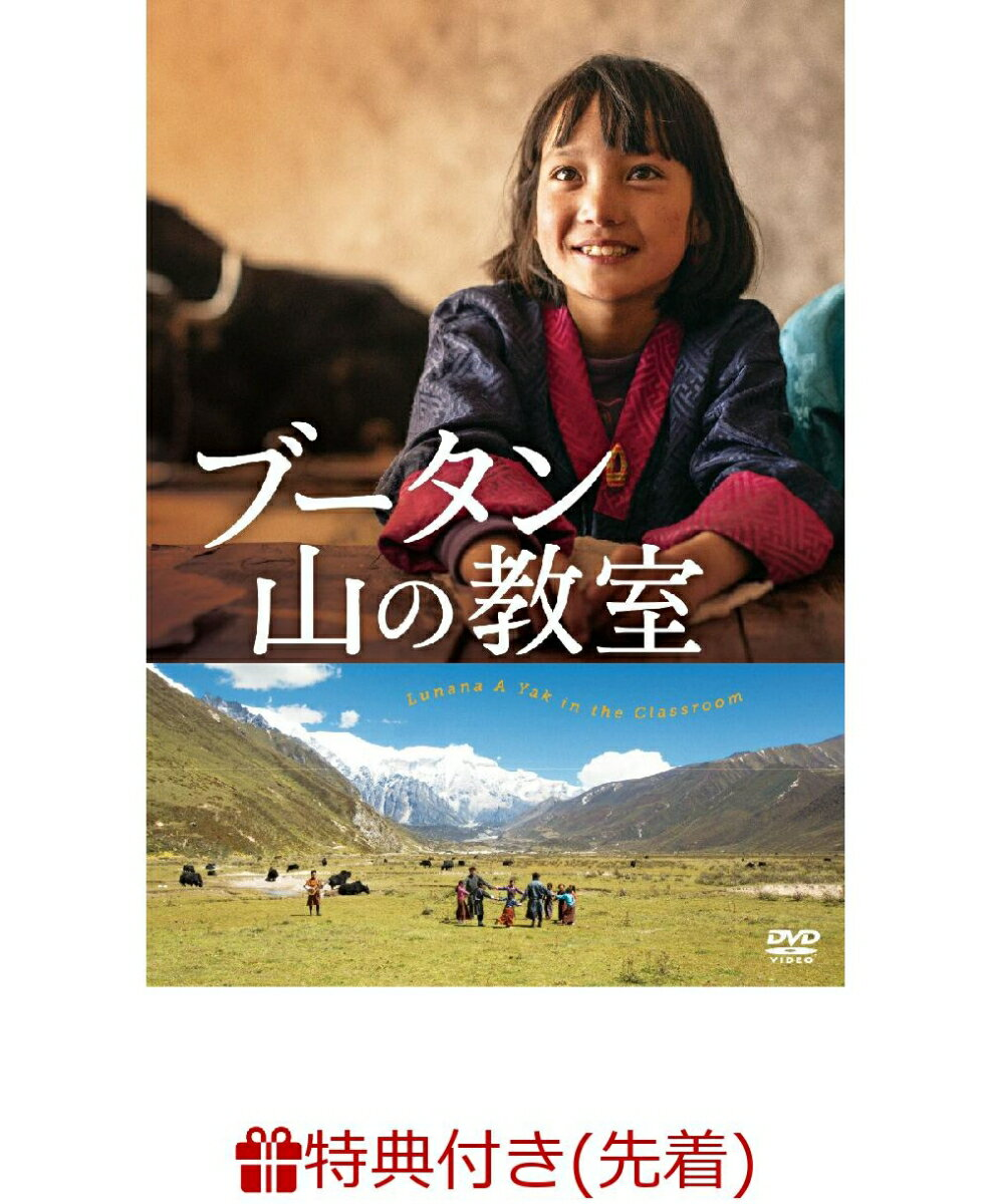 【先着特典】ブータン 山の教室(ポストカード)