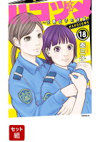 ハコヅメ〜交番女子の逆襲〜 1-18巻セット