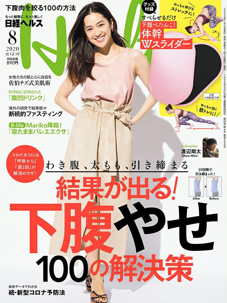 日経 Health 2020年 08月号