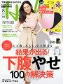 日経 Health (ヘルス) 2020年 08月号 [雑誌]