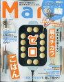 Mart (マート) 2020年 08月号 [雑誌]
