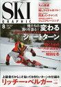 スキーグラフィック 2020年 08月号 [雑誌]
