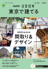 SUUMO注文住宅 東京で建てる 2020夏秋号 [雑誌]