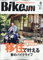 BikeJIN (培倶人) 2020年 08月号 [雑誌]