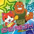 ダン・ダン ドゥビ・ズバー!(CD+DVD+妖怪メダル ブリー隊長付)