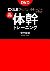 DVD EXILEフィジカルトレーナーが教える1日3分!体幹トレーニング [ 吉田輝幸 ]