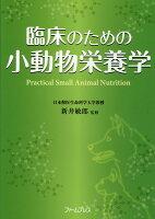 臨床のための小動物栄養学