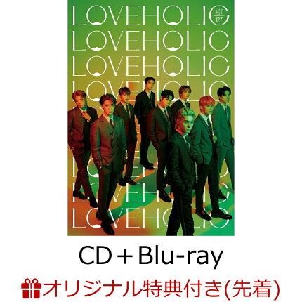 【楽天ブックス限定先着特典】LOVEHOLIC (CD+Blu-ray) (レコード型コースター)
