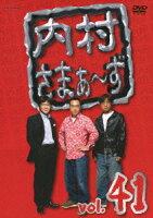 内村さまぁ〜ず vol.41