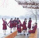 春はどこから来るのか? (Type-B CD+DVD) [ ...
