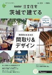 SUUMO注文住宅 茨城で建てる 2020夏秋号 [雑誌]