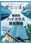 都心に住む by SUUMO (バイ スーモ) 2020年 08月号 [雑誌]