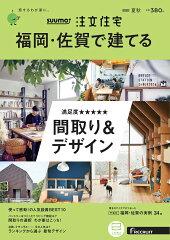 SUUMO注文住宅 福岡・佐賀で建てる 2020夏秋号 [雑誌]