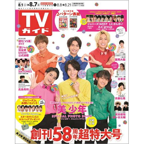 TVガイド中部版 2020年 8/7号 [雑誌]