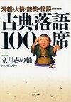 古典落語100席 滑稽・人情・艶笑・怪談… (PHP文庫) [ 立川志の輔 ]