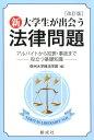 新・大学生が出会う法律問題改訂版 アルバイトから犯罪・事故まで役立つ基礎知識 [ 信州大学 ]