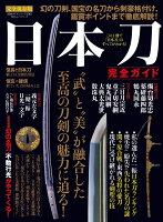 日本刀完全ガイド