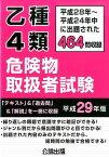 乙種4類危険物取扱者試験(平成29年版) 平成28年〜平成24年中に出題された464問収録