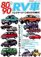 80〜90年代RV車とレジャーブーム花ざかり時代