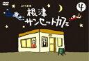 1分半劇場 根津サンセットカフェ4 最終巻 [ 倉科カナ ]