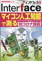 Interface (インターフェース) 2020年 08月号 [雑誌]