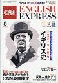 CNN ENGLISH EXPRESS (イングリッシュ・エクスプレス) 2020年 08月号 [雑誌]