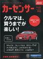 カーセンサー東日本版 2020年 08月号 [雑誌]