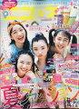 ニコ☆プチ 2020年 08月号 [雑誌]