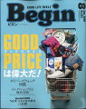 Begin (ビギン) 2020年 08月号 [雑誌]