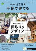 SUUMO注文住宅 千葉で建てる 2020年夏秋号 [雑誌]