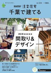 SUUMO注文住宅 千葉で建てる 2020夏秋号 [雑誌]