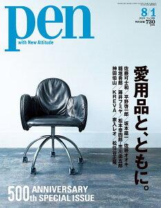 Pen (ペン) 2020年 8/1号 [雑誌]