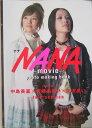 映画「Nana」フォト・メイキングブック