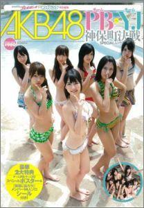 【送料無料】AKB48チームPB VS.チームYJ神保町決戦SPECIALムック