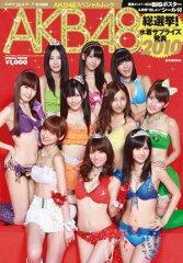 【送料無料】AKB48総選挙!水着サプライズ発表(2010)