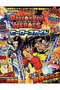 【送料無料】DRAGONBALL HEROESヒーローズガイド