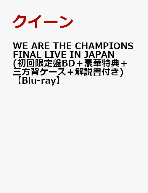 WE ARE THE CHAMPIONS FINAL LIVE IN JAPAN(初回限定盤BD+豪華特典+三方背ケース+解説書付き)【Blu-ray】