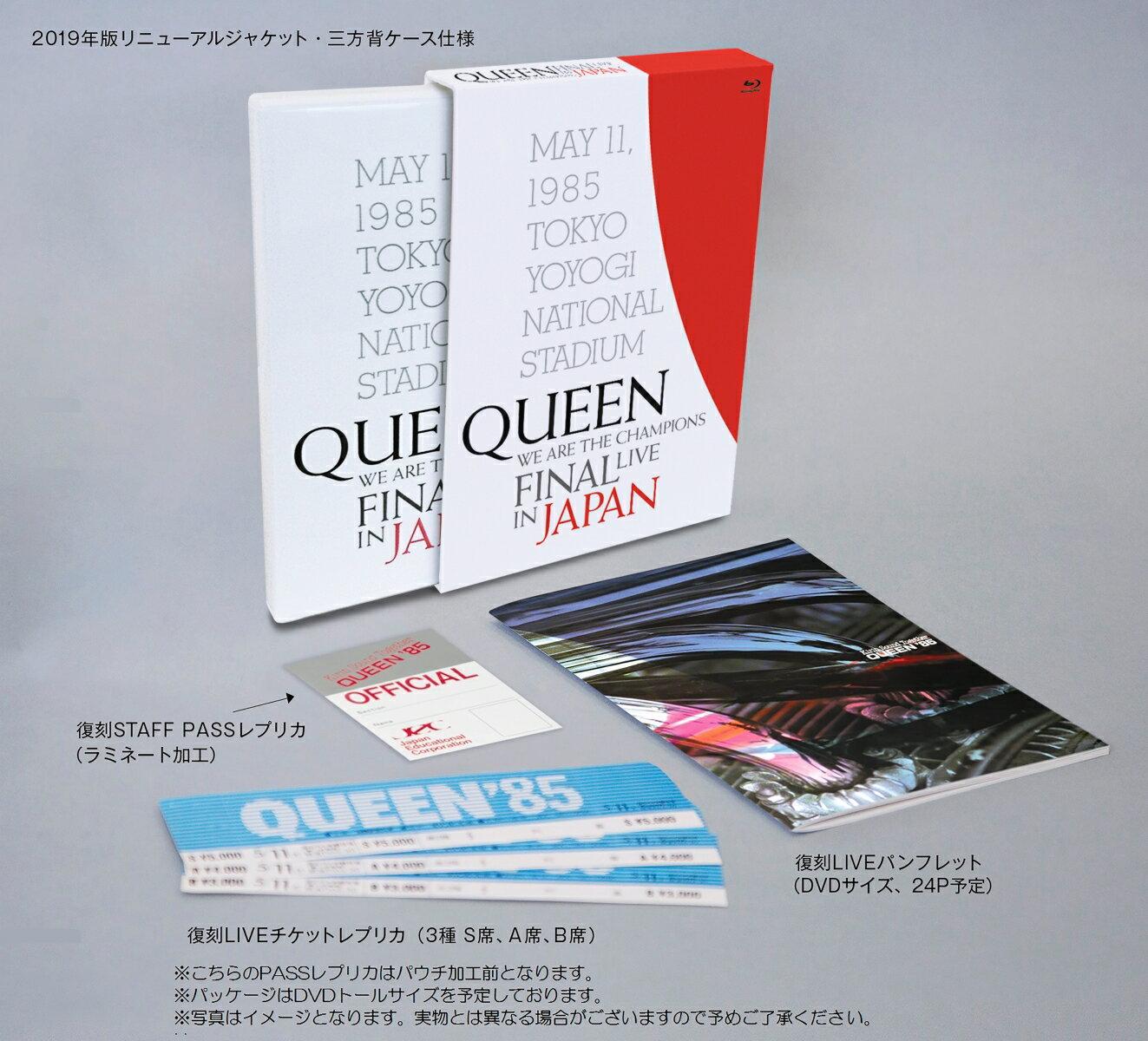 WE ARE THE CHAMPIONS FINAL LIVE IN JAPAN(初回限定盤BD+豪華特典+三方背ケース+解説書付き)【Blu-ray】