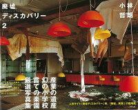 【バーゲン本】廃墟ディスカバリー2
